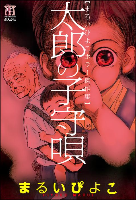 まるいぴよこホラー傑作集 太郎の子守唄拡大写真