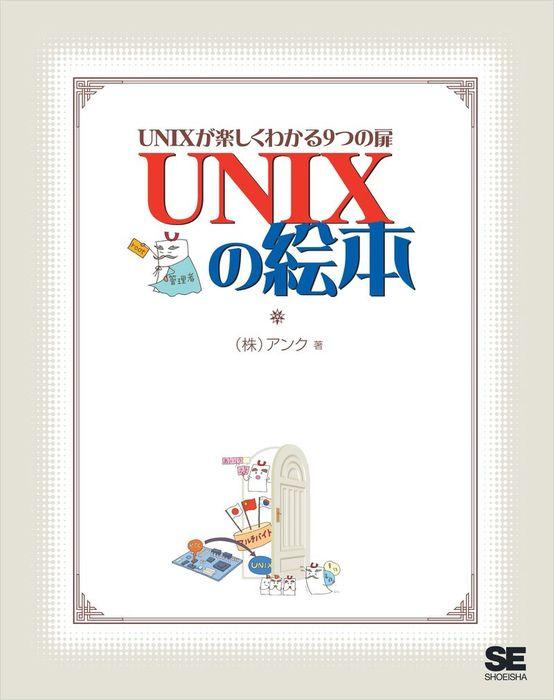 UNIXの絵本~UNIXが楽しくわかる9つの扉拡大写真