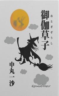 御伽草子-電子書籍