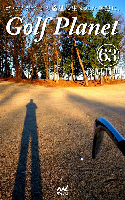 ゴルフプラネット 第63巻 ~スコアを満足させるゴルファーの栄養読本~-電子書籍-拡大画像