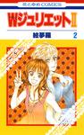 WジュリエットII 2巻-電子書籍
