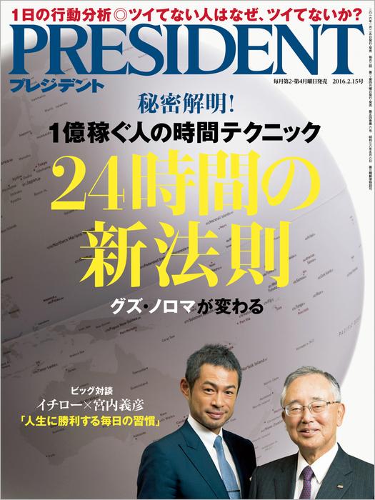 PRESIDENT 2016年2月15日号-電子書籍-拡大画像