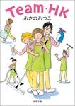 Team・HK-電子書籍