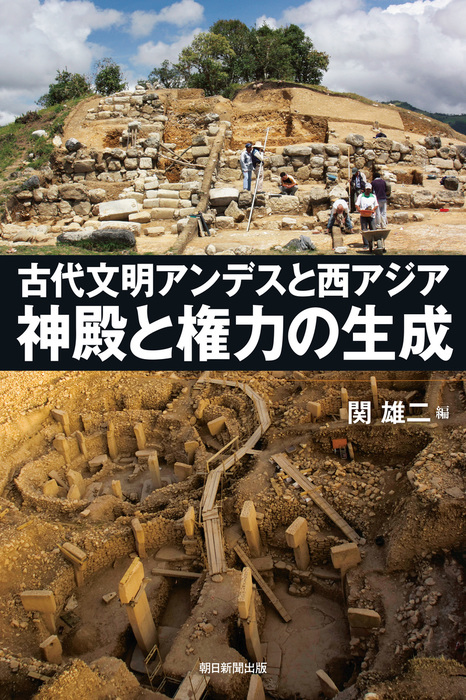 古代文明アンデスと西アジア 神殿と権力の生成拡大写真