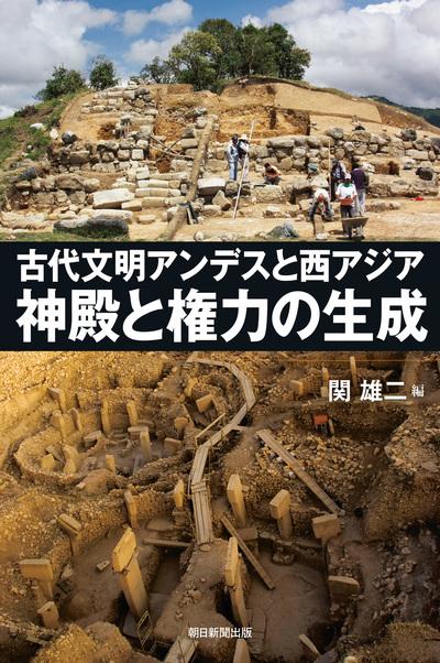 古代文明アンデスと西アジア 神殿と権力の生成-電子書籍