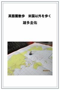 英語圏散歩 米国以外を歩く-電子書籍