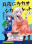 月夜にカカオシガレット 1巻-電子書籍