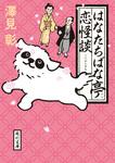 はなたちばな亭恋怪談-電子書籍
