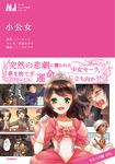 小公女-電子書籍