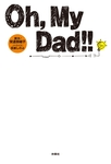 Oh,My Dad!!-電子書籍