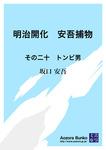 明治開化 安吾捕物 その二十 トンビ男-電子書籍