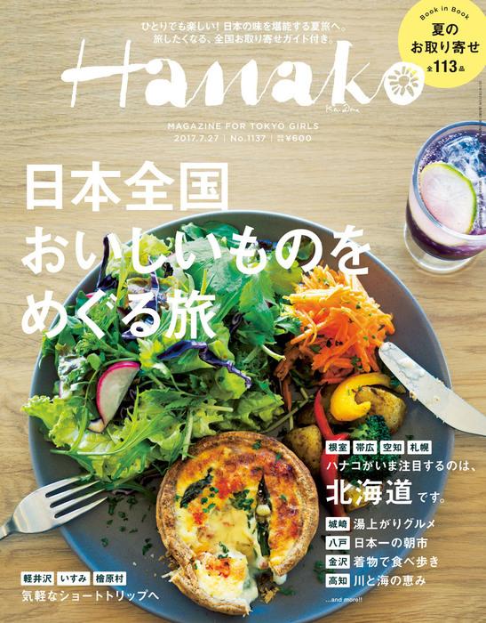 Hanako (ハナコ) 2017年 7月27日号 No.1137 [日本全国 おいしいものをめぐる旅。]-電子書籍-拡大画像