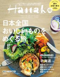 Hanako (ハナコ) 2017年 7月27日号 No.1137 [日本全国 おいしいものをめぐる旅。]