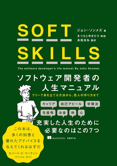 SOFT SKILLS ソフトウェア開発者の人生マニュアル拡大写真