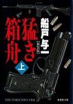 猛き箱舟 上-電子書籍