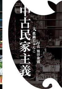 中古民家主義-電子書籍