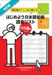 改訂版 毎日使えてしっかり身につく はじめよう日本語初級語彙リストベトナム語訳〈デジタル版〉-電子書籍