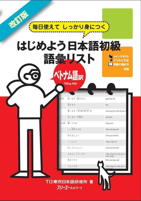 改訂版 毎日使えてしっかり身につく はじめよう日本語初級語彙リストベトナム語訳〈デジタル版〉拡大写真