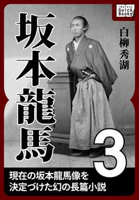 坂本龍馬 3
