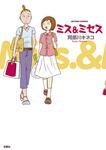 ミス&ミセス-電子書籍