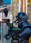 消滅の光輪 下 《司政官》シリーズ-電子書籍