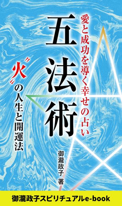 """五法術~愛と成功を導く幸せの占い~ """"火""""の人生と開運法-電子書籍-拡大画像"""
