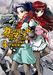 ガンパレード・マーチ アナザー・プリンセス(4)-電子書籍