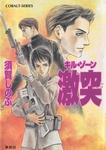 キル・ゾーン12 激突-電子書籍