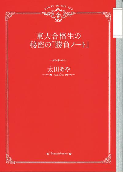 東大合格生の秘密の「勝負ノート」-電子書籍
