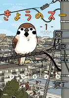 きょうのスー(アクションコミックス)