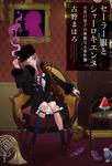 セーラー服とシャーロキエンヌ 穴井戸栄子の華麗なる事件簿-電子書籍