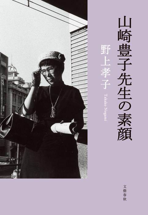 山崎豊子先生の素顔拡大写真