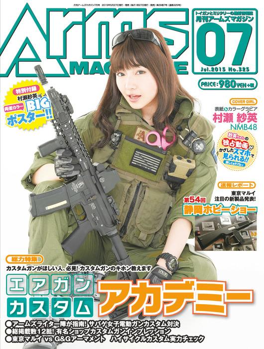 月刊アームズマガジン2015年7月号拡大写真