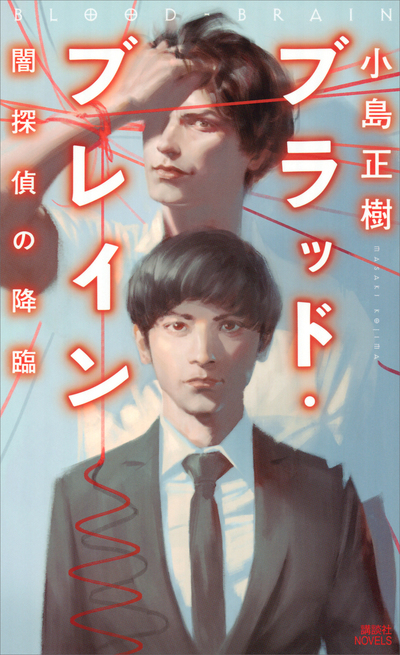 【電子限定SS付】ブラッド・ブレイン 闇探偵の降臨-電子書籍