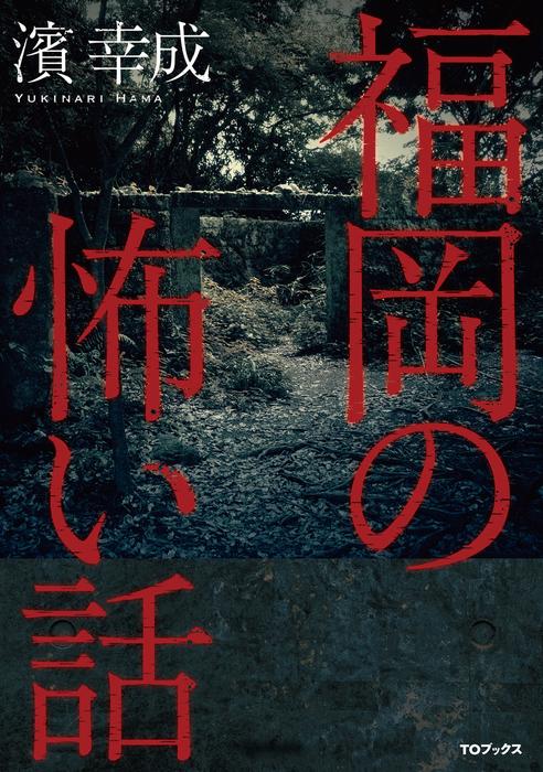 福岡の怖い話拡大写真