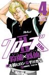 クローズZERO2 鈴蘭×鳳仙 4-電子書籍