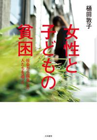 女性と子どもの貧困-電子書籍
