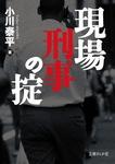 現場刑事の掟-電子書籍