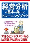 経営分析の基本が身につくトレーニングブック-電子書籍