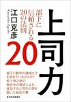 上司力20―部下に信頼される20の法則-電子書籍