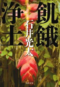 飢餓浄土-電子書籍