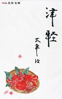 津軽-電子書籍