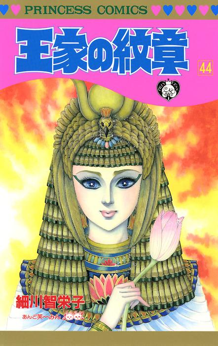 王家の紋章 44-電子書籍-拡大画像