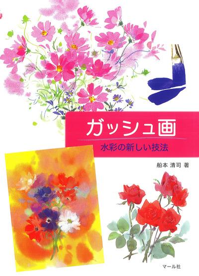 ガッシュ画 水彩の新しい技法-電子書籍