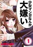 少女マンガなんか大嫌い【フルカラー】(1)-電子書籍