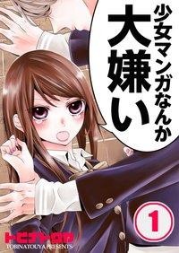 少女マンガなんか大嫌い【フルカラー】(1)