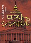 ロスト・シンボル(上中下合本版)-電子書籍