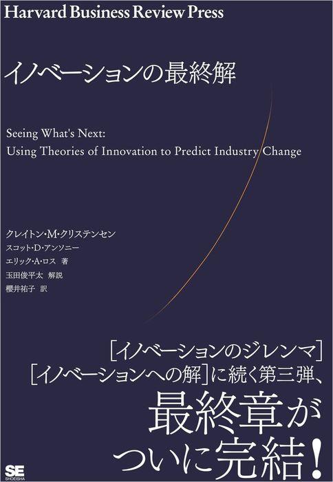 イノベーションの最終解拡大写真