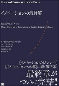イノベーションの最終解-電子書籍