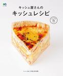 キッシュ屋さんのキッシュレシピ-電子書籍